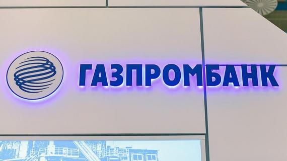 газпромбанк челябинск кредит какой транспорт занимает первое место по грузообороту
